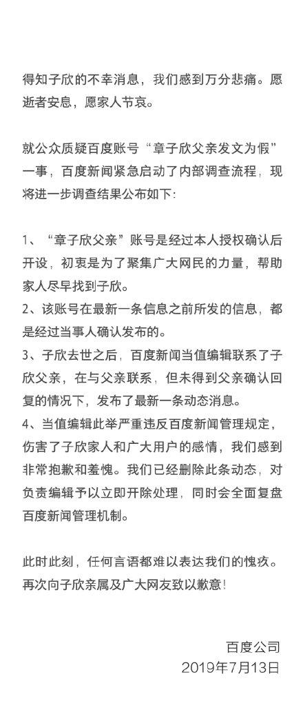 """宝连灯前传(桂电二频)百度回应""""章子欣父亲发文为假"""":修改违反规定当即开除"""