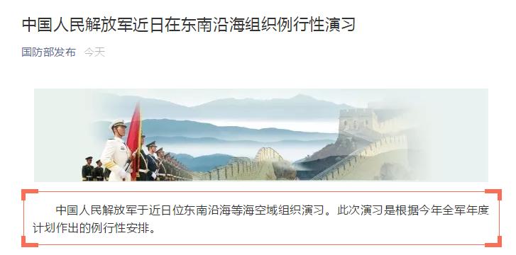 中国人民解放军近日在东南沿海组织例行性演习,IBW-24