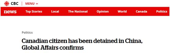 dnf纵火犯本汀克在哪(迪西妈咪微博)加外交部:又一加拿大公民在华被拘,我国警方此前曾发布16名外国人涉毒