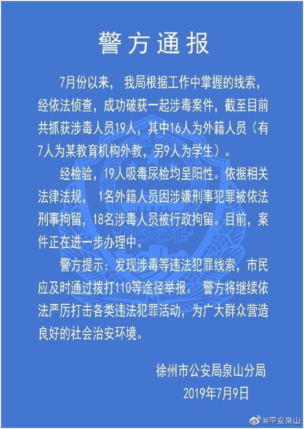 加外交部:又一加拿大公民在华被拘,中国警方此前曾公布16名外国人涉毒