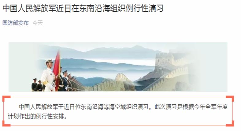 """解放军宣布在东南沿海组织演习,台媒反应:""""警示意味浓厚"""""""