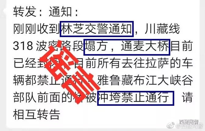 """非诚勿扰 潘奕(艳目)网传""""川藏线318波密段塌方、通麦大桥关闭 车辆禁止通行""""系流言"""