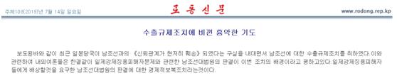 朝鲜官媒批评日本对韩出口管制,韩媒:朝鲜也批评日本