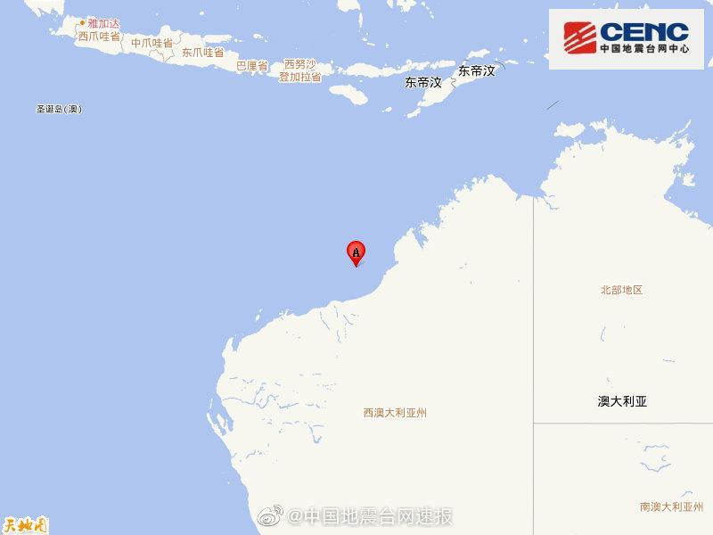 澳大利亚西部海域发生6.7级地震 震源深度10千米