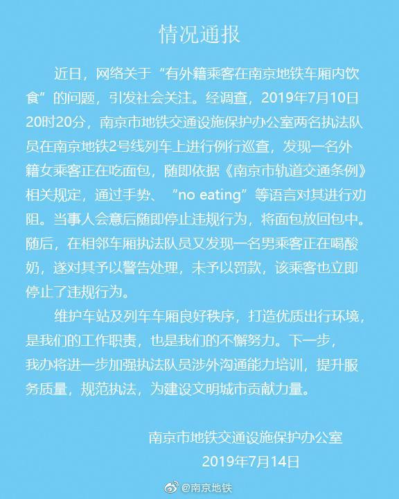 """南京地铁回应车厢内饮食中外乘客""""区别对待"""":均未罚款"""