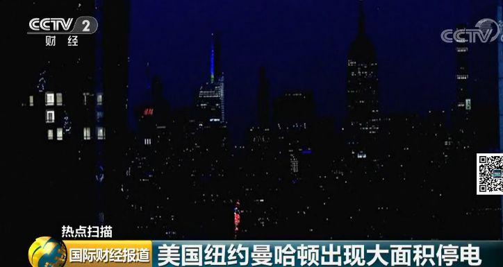 nsns(达人秀水晶球)纽约忽然大停电!前史总是惊人类似