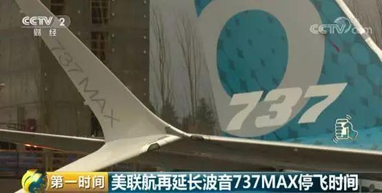 """我的心啊 一叶一花(大楼皆是鸳鸯楼)波音737MAX又曝""""新危险""""! 重飞方案又双叒拖后了"""