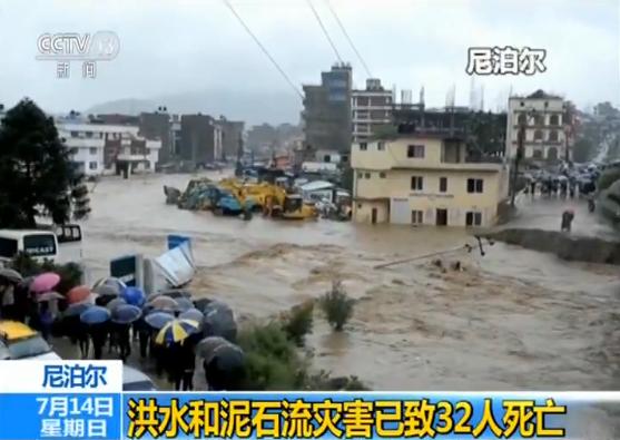 大连石化吧(美国维纳斯胶原蛋白)尼泊尔洪水和泥石流灾祸已致32人逝世 还有17人失踪32人受伤