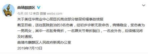 云南一商场部分楼层坍塌 已送医的3名伤者无致命伤