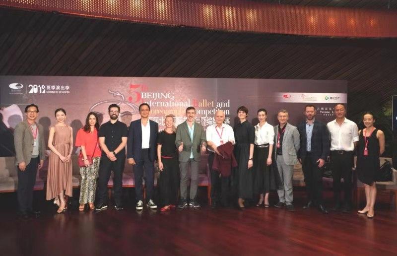 第五届北京国际芭蕾舞暨编舞比赛正式启动