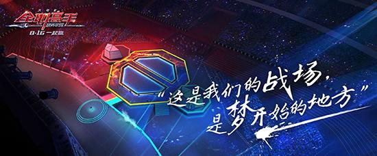 电影《全职高手之巅峰荣耀》助阵电竞比赛