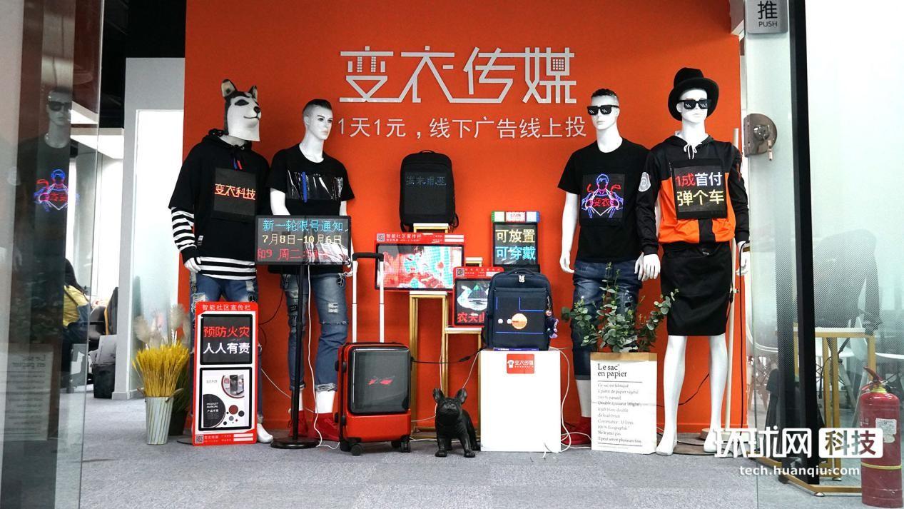 专访变衣科技姜东伟:1天1元广告费 客户跟着点位开店