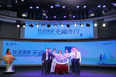 中国快速康复无痛病房标准化管理项目在京启动