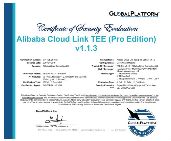 赏罚军服5(聚医网)阿里云LinkTEE获全球首款GlobalPlatformTEE安全认证