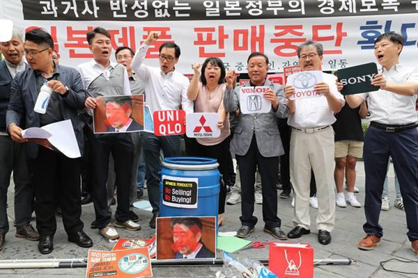 韩国企业家在日使馆前集会 呼吁抵制日货