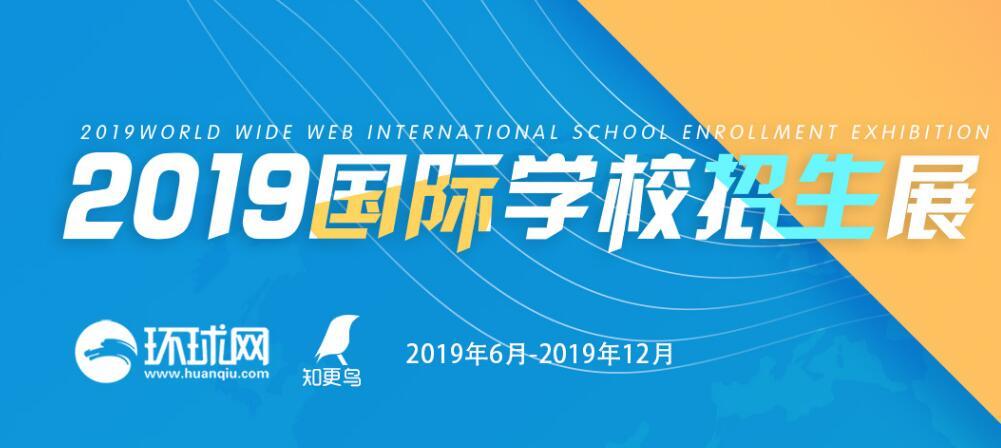 环球网2019国际学校招生展来袭
