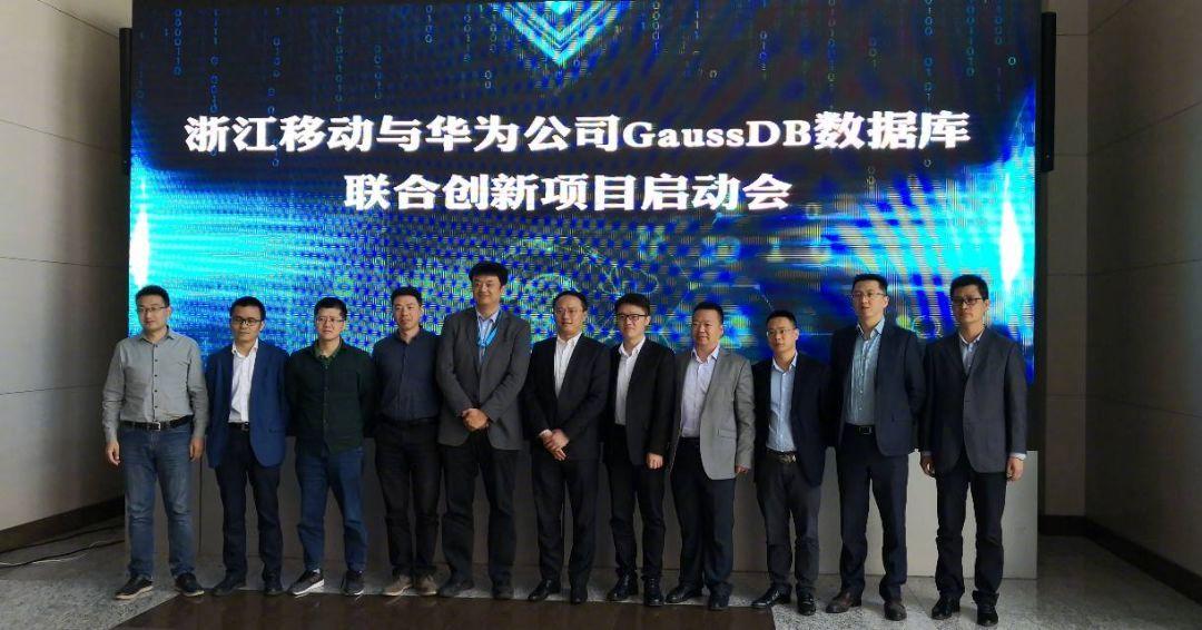 华为GaussDB在浙江移动商用,性能升20%,成本降25%