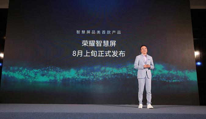 """荣耀发布""""智慧屏"""":首款产品将在8月面世"""