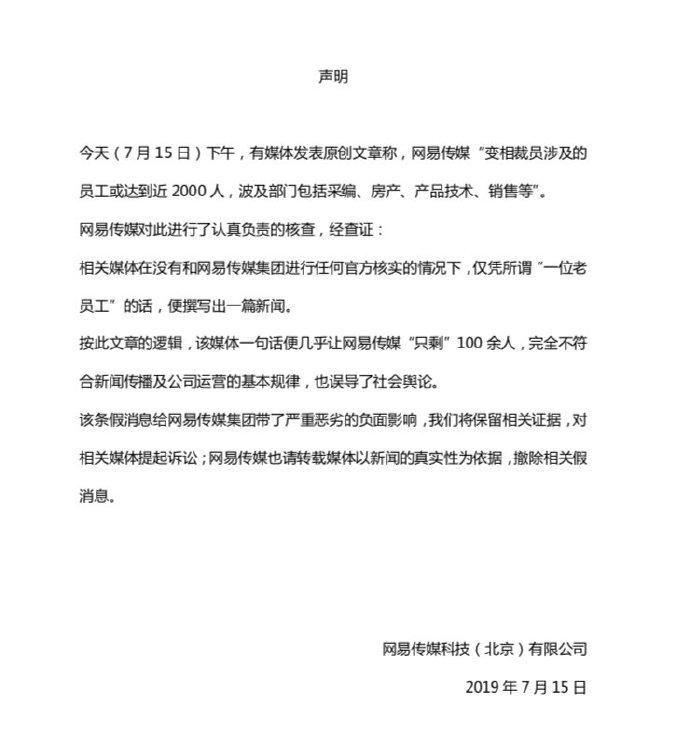 """网易辟谣""""变相裁员2000人"""":假消息, 十八大 常委,将提起诉讼"""