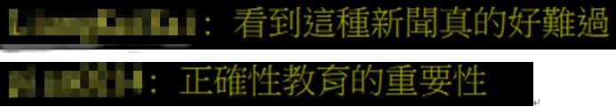 台湾男子6年内性侵女儿近700次 被判刑20年6个月