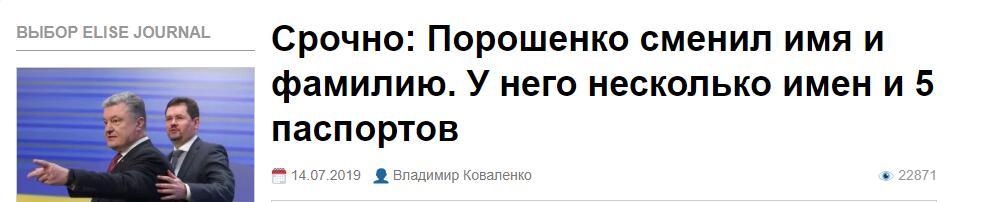 俄媒曝:乌前总统波罗申科有5国国籍,当事人未回应