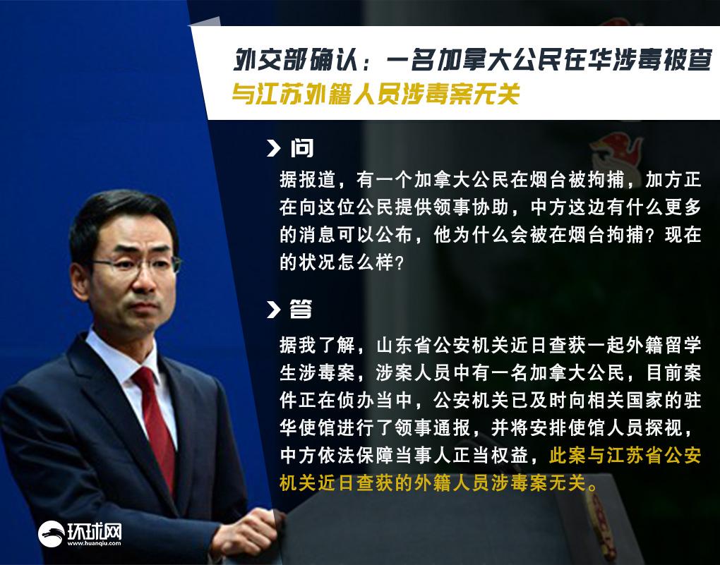 外交部确认:一加拿大公民在华涉毒被查获,与江苏外籍人员涉毒案无关