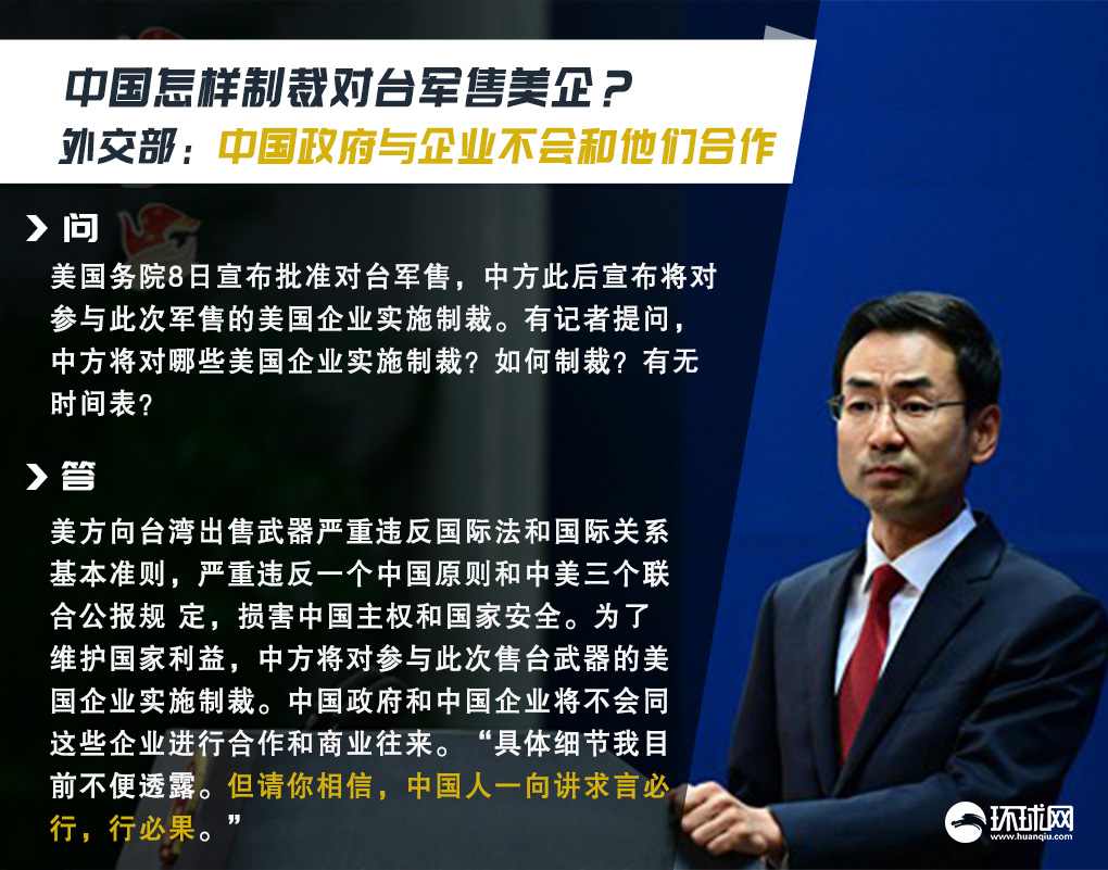 中国怎样制裁对台军售美企?外交部:中国政府与企业不会和他们合作