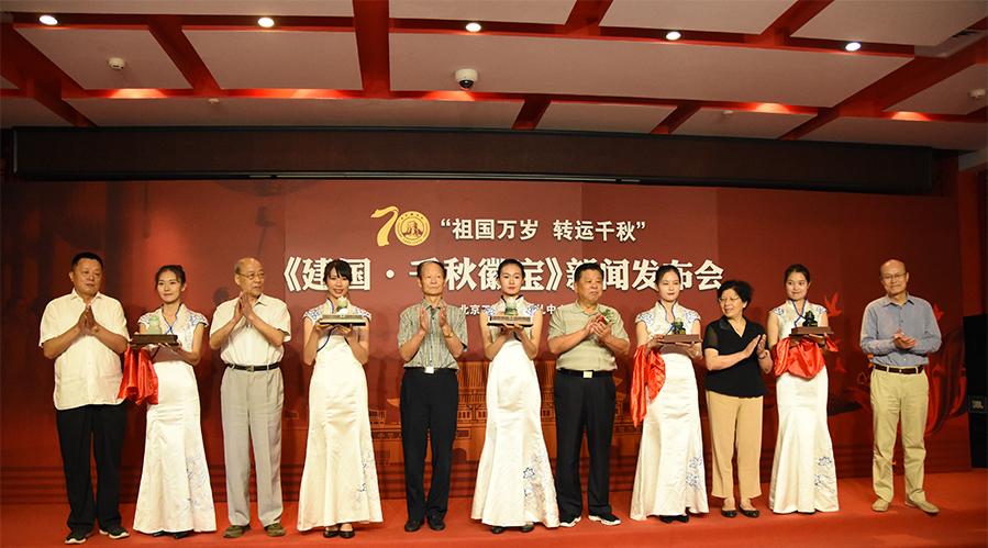 传承千年玺印文化 《千秋徽宝》张铁成创作会在京举办