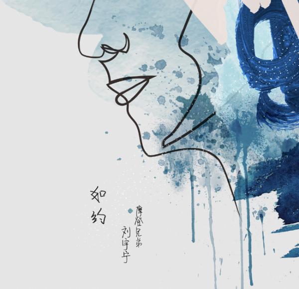 新歌《如约》而至 刘宇宁在音乐中探索真我