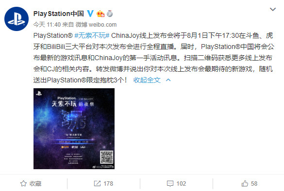 PlayStation宣布参加CJ 2019 将举行发布会