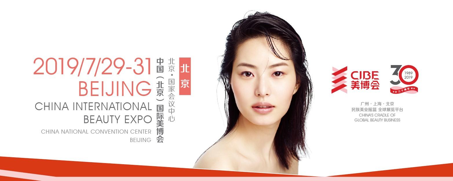 第23届北京国际美博会强势来袭,引领大北方美业发展!