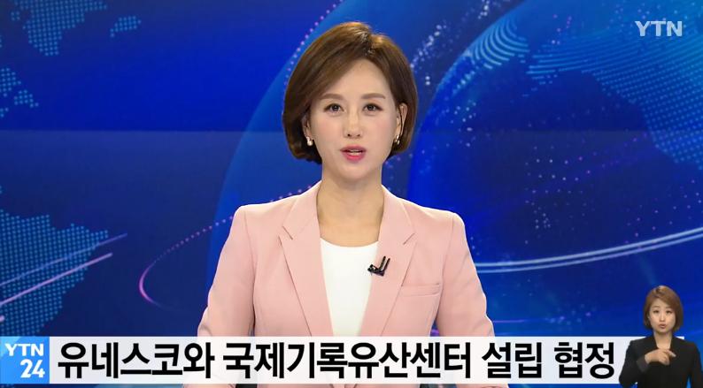 申遗更有主导权 韩国将成立国际记忆遗产中心