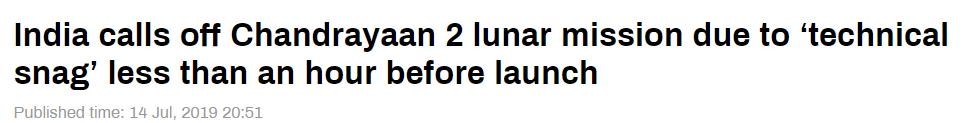 月球探测器还有56分钟发射...... 印度:诶!等等!