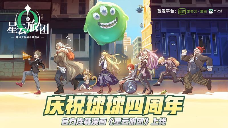 《球球大作战》四周年 官方首部连载漫画《星云旅团》上线