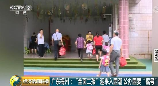"""女排谏言堂(于光远大转折)第一批二孩们该入园 有当地幼儿园敞开""""摇号""""形式"""