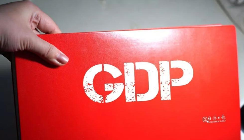 GDP增速低不低?有没有水分?官方回应来了→