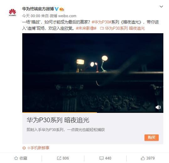 华为发布广告短片《暗夜追光》:P30 Pro出演