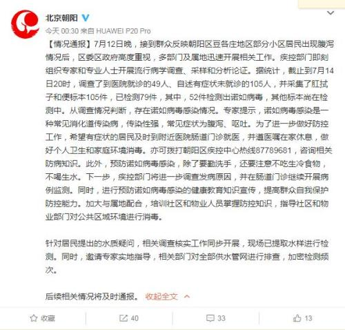 北京朝阳居民集体腹泻52人检出诺如病毒 取水样检测