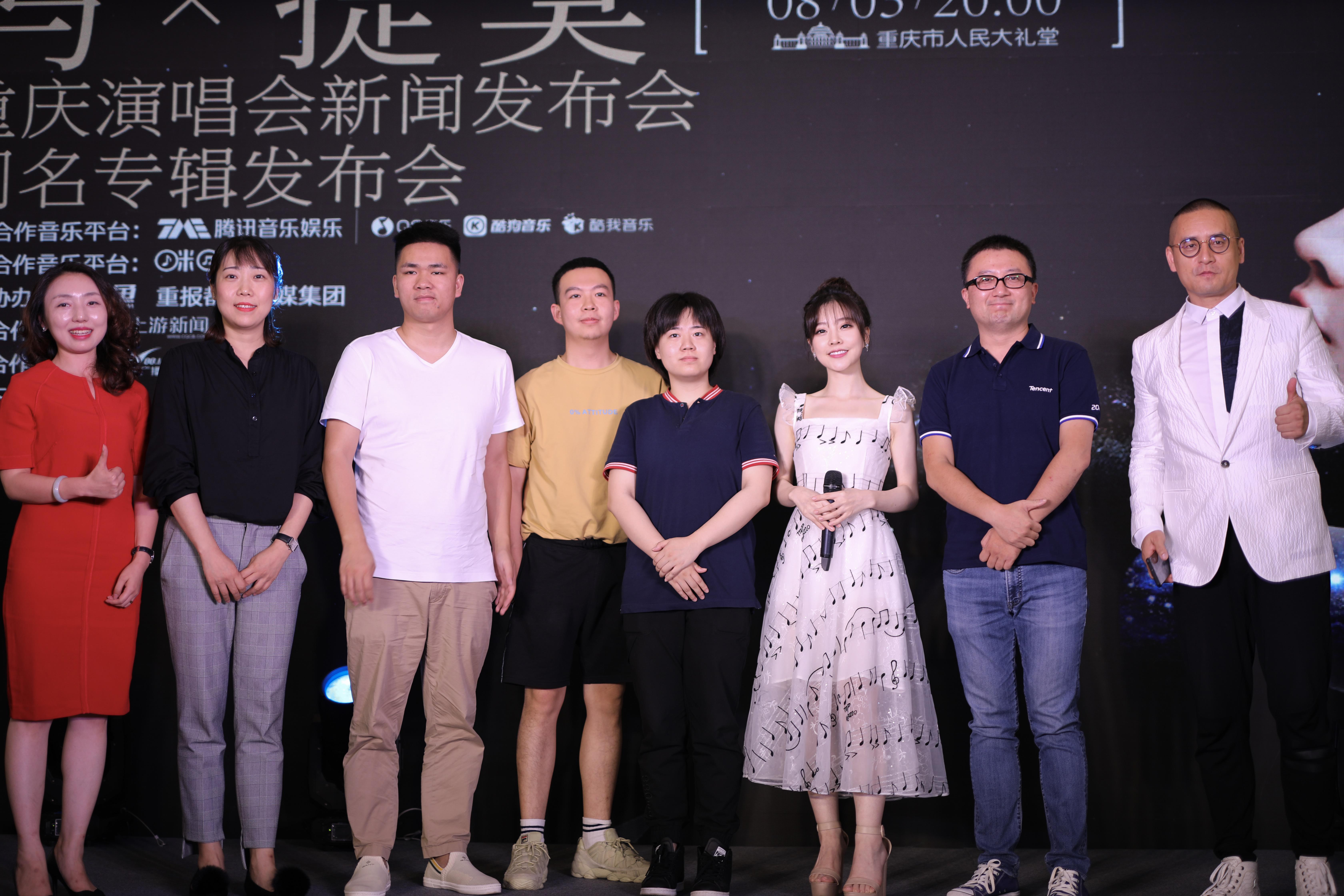 冯提莫无界演唱会发布会圆满举办 8月3日唱响重庆