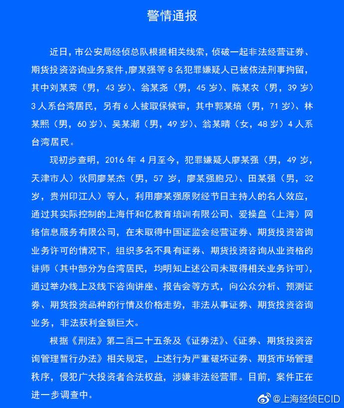 原财经主持人廖某强等8人被拘:非法从事证券、期货投资咨询