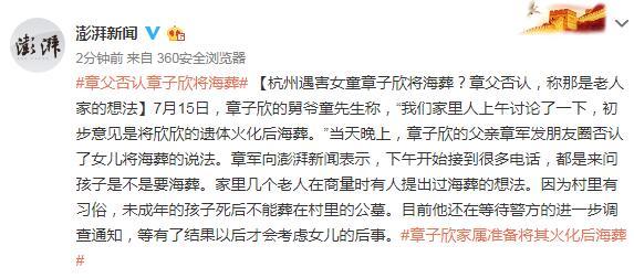 杭州遇害女童章子欣将海葬?章父否认,称那是老人家的想法
