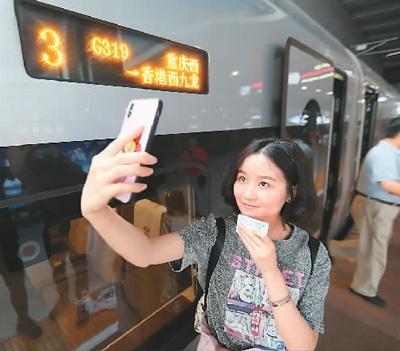重庆直达香港高铁开通