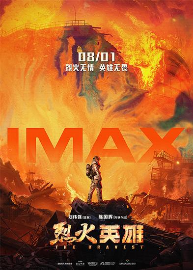 《烈火英雄》登陆IMAX影院 最强视觉体验