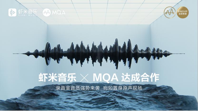 二战电影在线观看(王天逸行侠记)虾米音乐与MQA公司达到协作 将供给MQA音质音源