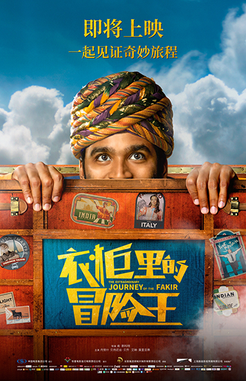 高健生(卿命 贵不可言)今夏最嗨喜剧《衣柜里的冒险王》行将上映