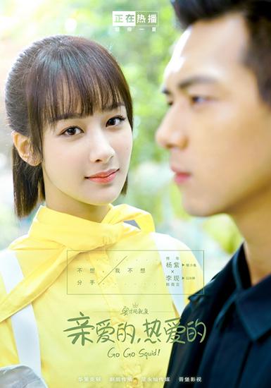 《亲爱的,热爱的》杨紫李现演绎真实失恋男女