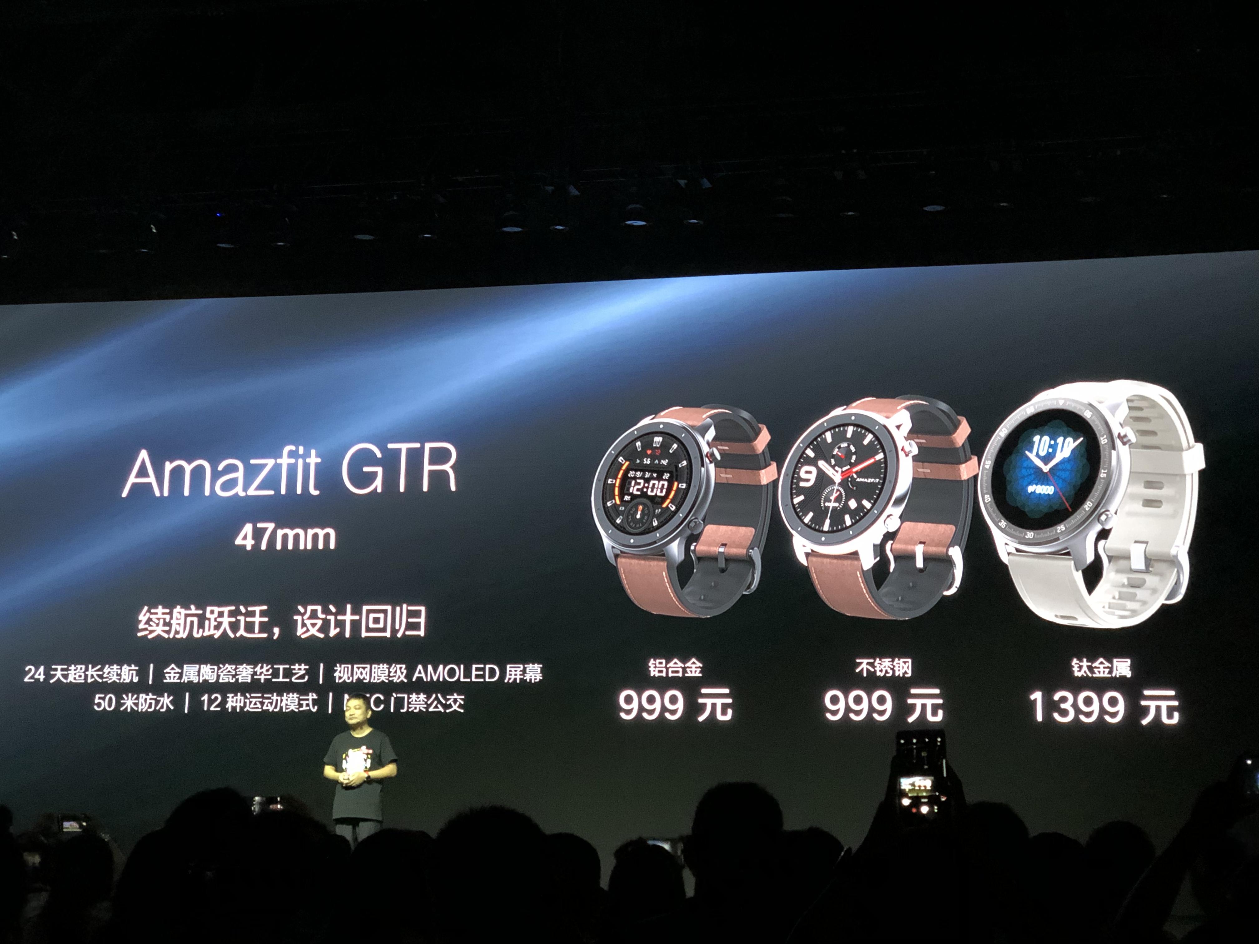 华米科技发布全新系列手表Amazfit GTR