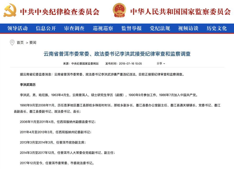 云南省普洱市委常委、政法委书记李洪武接受纪律审查和监察调查