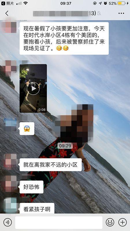 外卖员从电梯抱走女孩?警方通报:19岁男子意图猥亵未遂,被拘15日