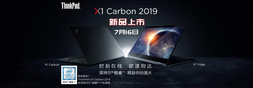 联想ThinkPad X1 Carbon 2019款今日正式开售